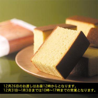 菓子工房 凡蔵【窯出しカステラ】