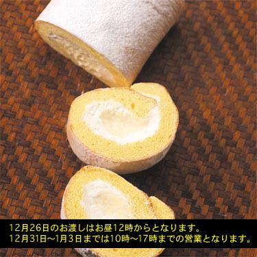 菓子工房 凡蔵【凡蔵ロール】