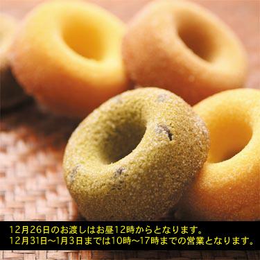 菓子工房 凡蔵【ドーナツ】