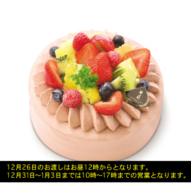 菓子工房 凡蔵【生チョコクリームフルーツデコレーション】