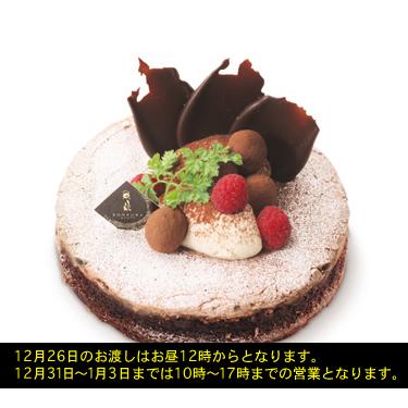 菓子工房 凡蔵【ショコラ】