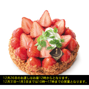 菓子工房 凡蔵【いちごタルト】