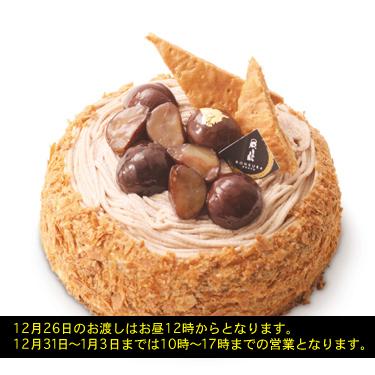 菓子工房 凡蔵【モンブラン】